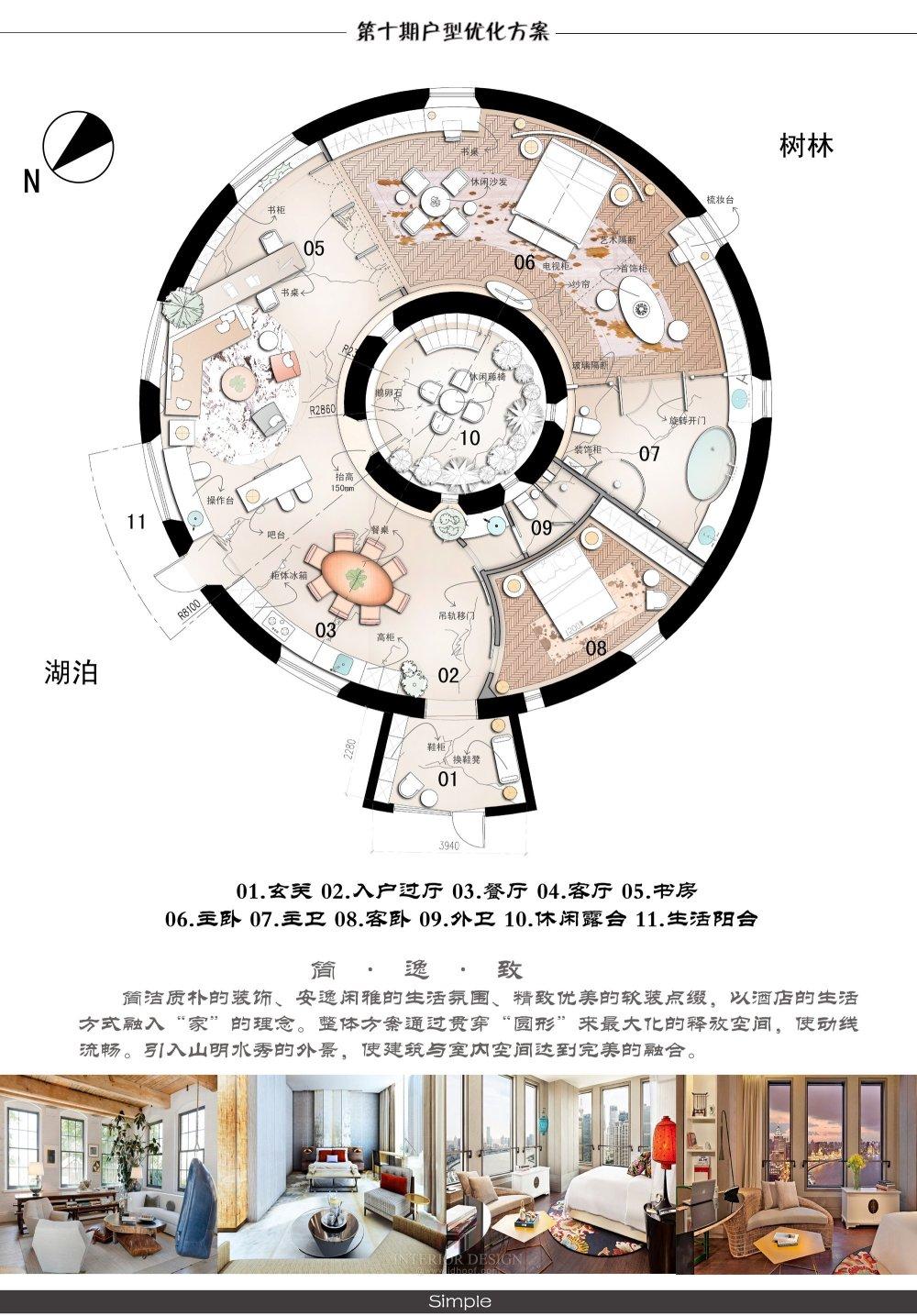 【第十期-住宅平面优化】一个圆形户型15个方案 投票奖励DB_03.jpg