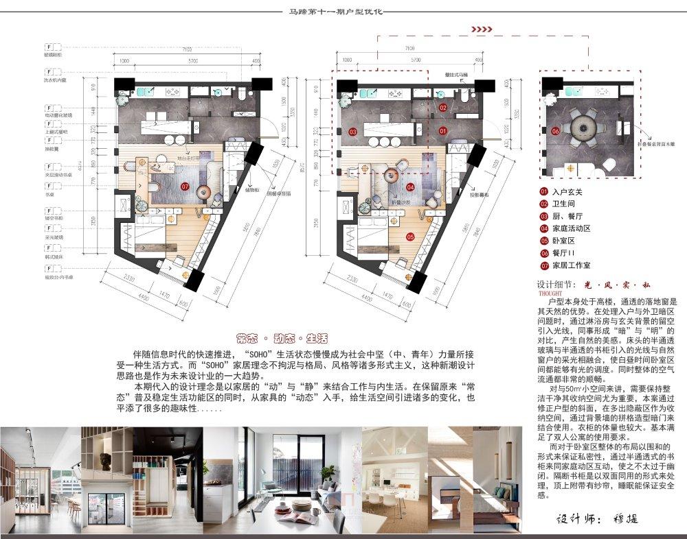 【第11期-住宅平面优化】一个异形小户型14个方案 投票奖励DB_08.jpg