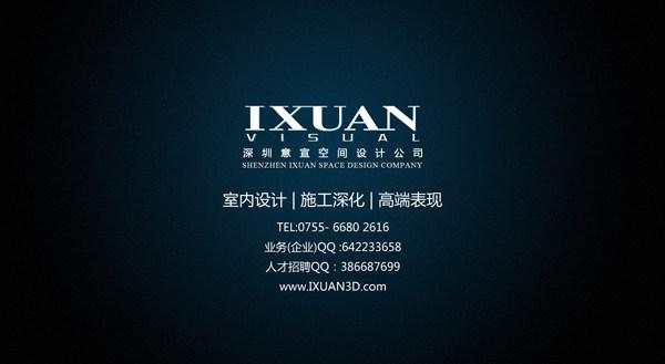 IXUAN办公商业空间_0.jpg