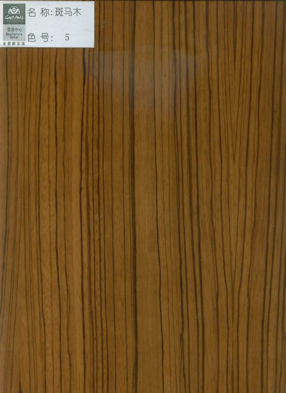 斑马木5号色.jpg