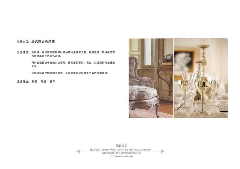 2014最新名师作品!全平面 !超级豪华 法式风格别墅_2设计说明.jpg