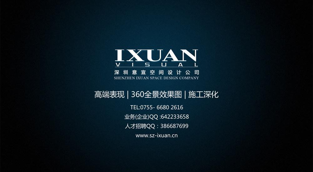 深圳IXUAN酒店样板房_0002.jpg