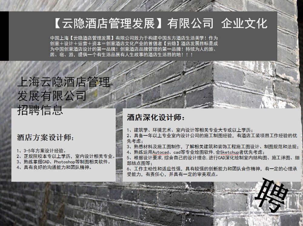 上海云隐酒店设计公司_123.jpg