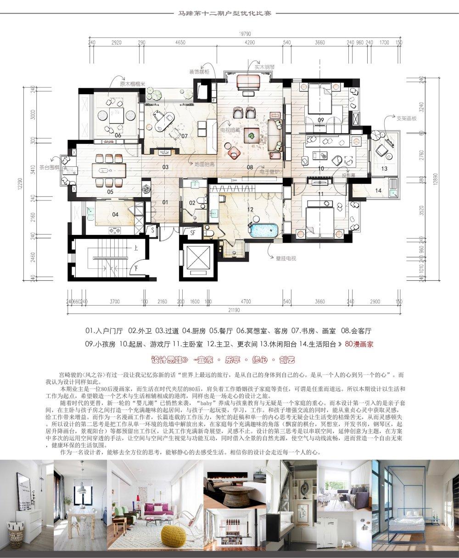 【第12期-住宅平面优化】漫画家的住宅9个方案 投票奖励DB_02.jpg