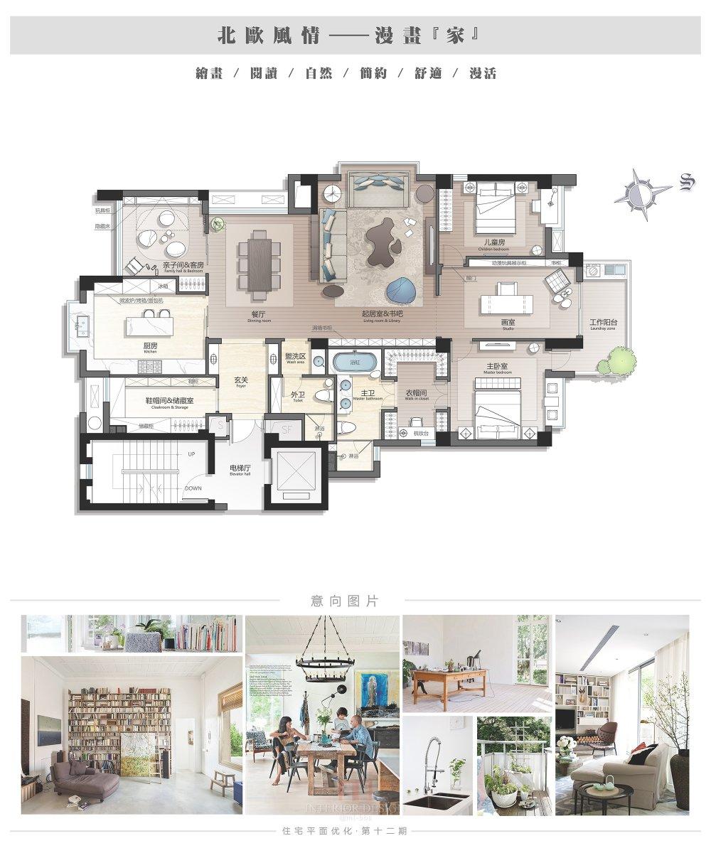 【第12期-住宅平面优化】漫画家的住宅9个方案 投票奖励DB_06.jpg