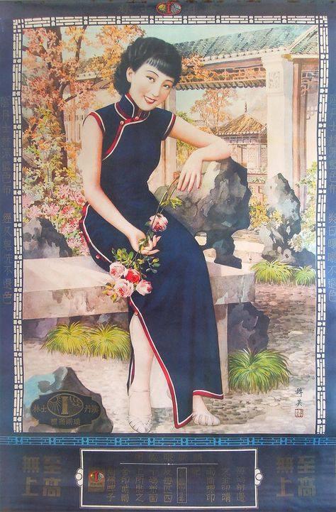 【地平线下的陈设】旗袍知多少_eb37c2e2036fbe54373fc7604444a45d.jpg