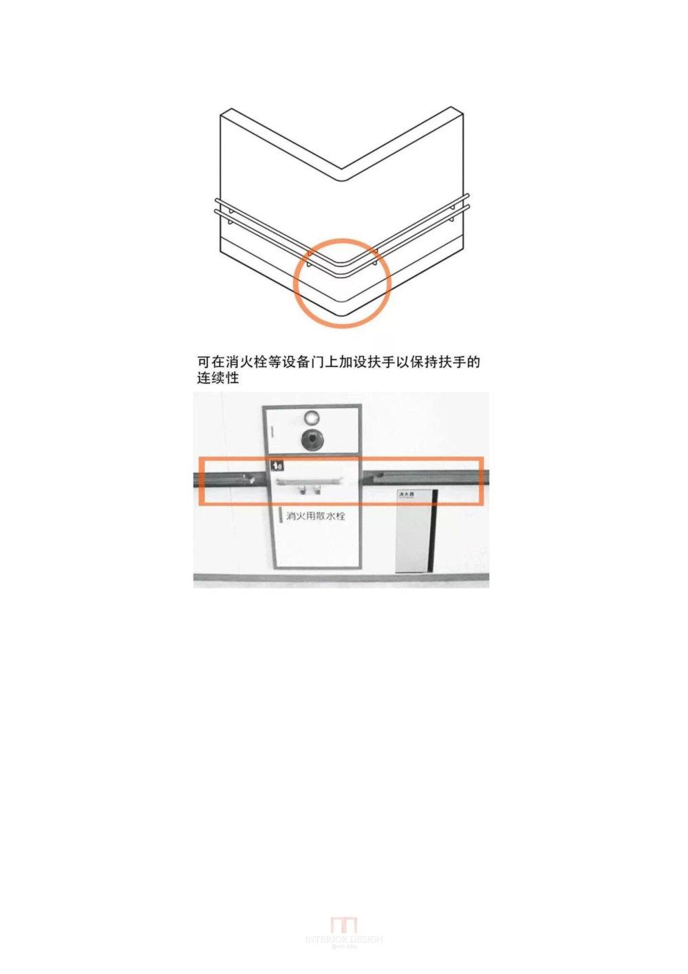设计师必读:老年住宅中的细节设计(经典)_111 (2).jpg