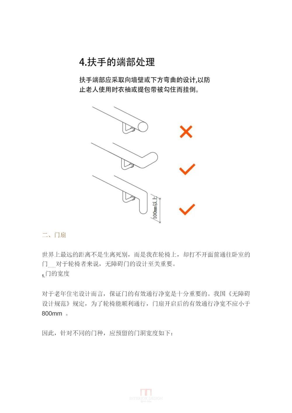 设计师必读:老年住宅中的细节设计(经典)_111 (5).jpg