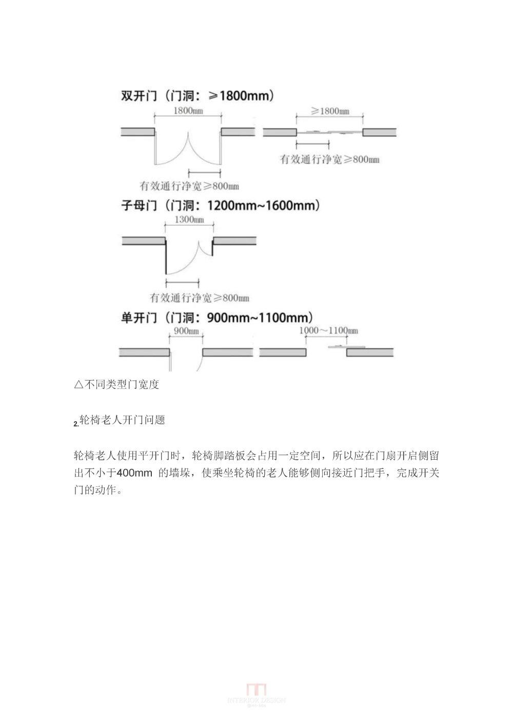 设计师必读:老年住宅中的细节设计(经典)_111 (6).jpg
