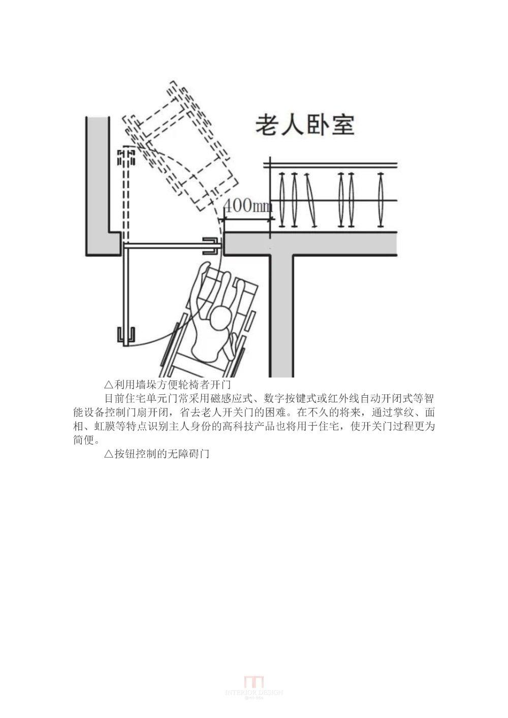 设计师必读:老年住宅中的细节设计(经典)_111 (7).jpg