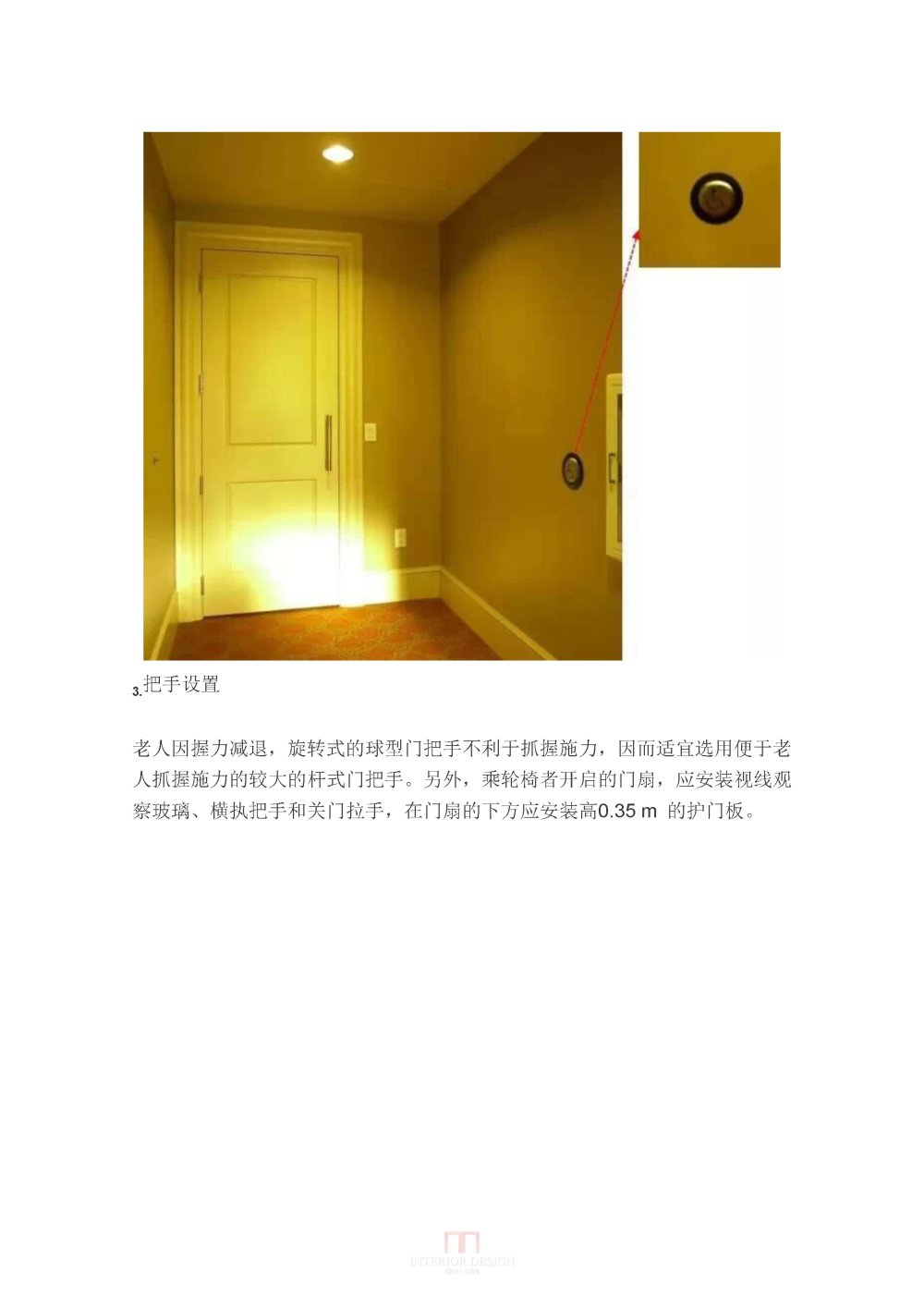 设计师必读:老年住宅中的细节设计(经典)_111 (8).jpg