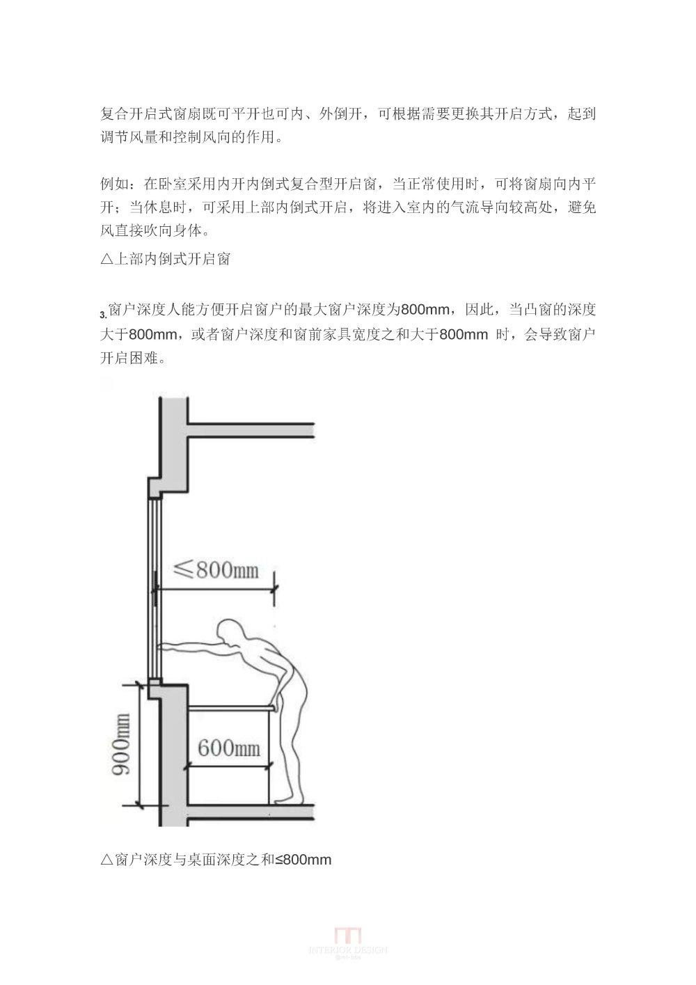 设计师必读:老年住宅中的细节设计(经典)_111 (10).jpg