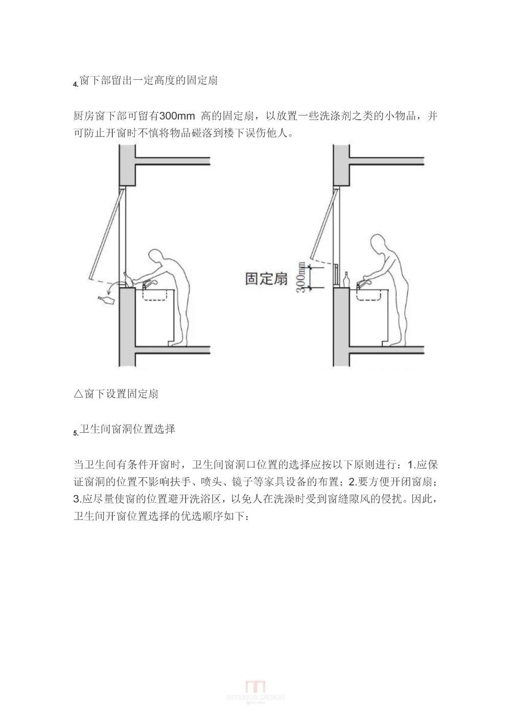 设计师必读:老年住宅中的细节设计(经典)_111 (11).jpg