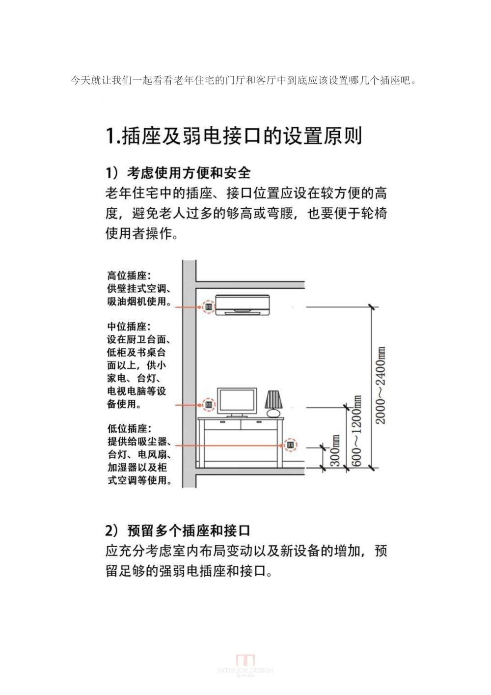 设计师必读:老年住宅中的细节设计(经典)_111 (13).jpg