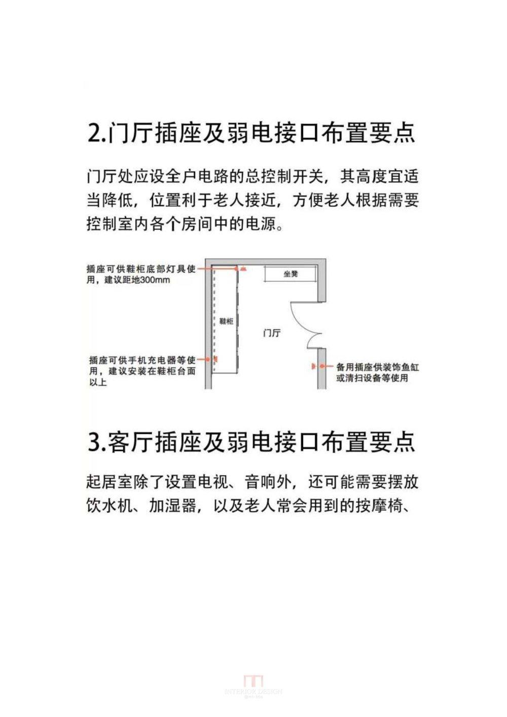 设计师必读:老年住宅中的细节设计(经典)_111 (14).jpg