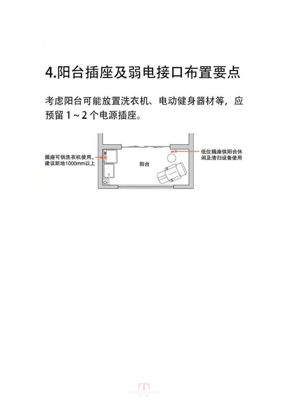 设计师必读:老年住宅中的细节设计(经典)_111 (20).jpg