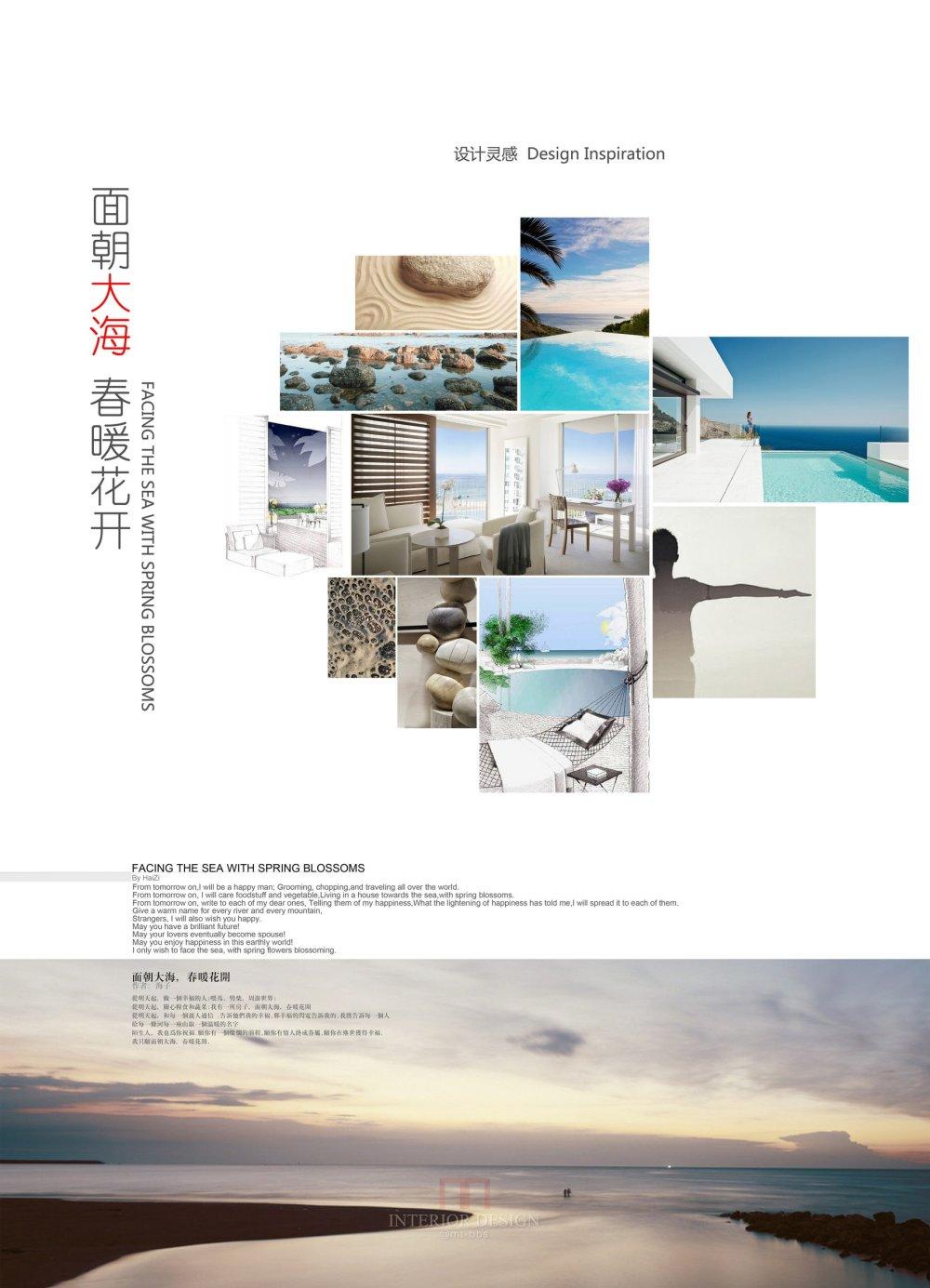 【第14期-住宅平面优化】一个跃层海景房11个方案 投票奖励DB_07b.jpg