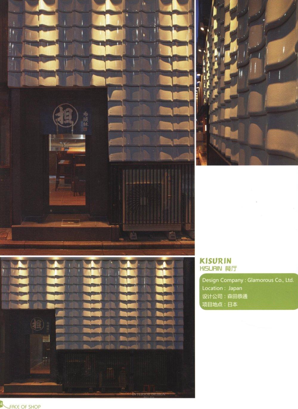 商业店铺、门头设计_kebi 0207.jpg