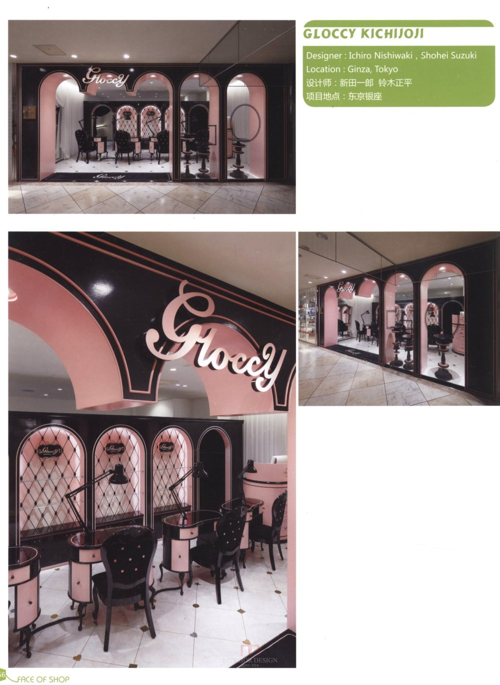 商业店铺、门头设计_kebi 0249.jpg