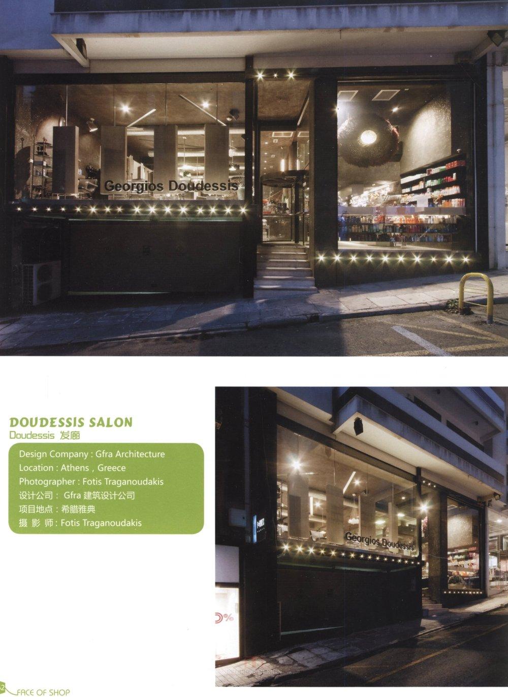 商业店铺、门头设计_kebi 0255.jpg