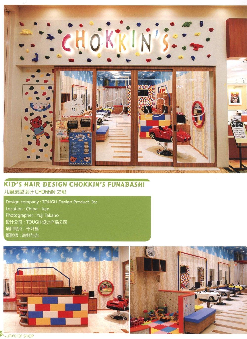 商业店铺、门头设计_kebi 0257.jpg