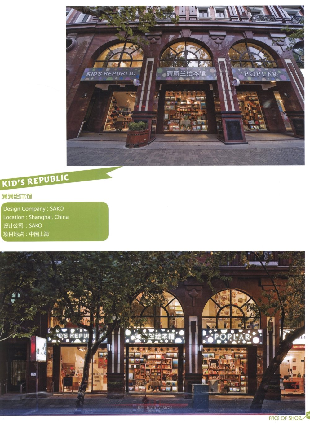 商业店铺、门头设计_kebi 0294.jpg