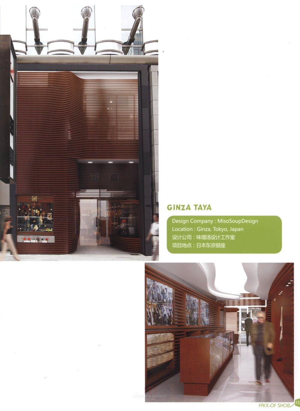 商业店铺、门头设计_kebi 0308.jpg