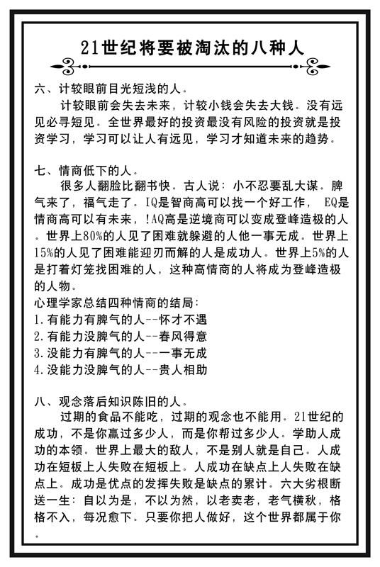 21世纪将要被淘汰的八种人_khkjh (4).jpg