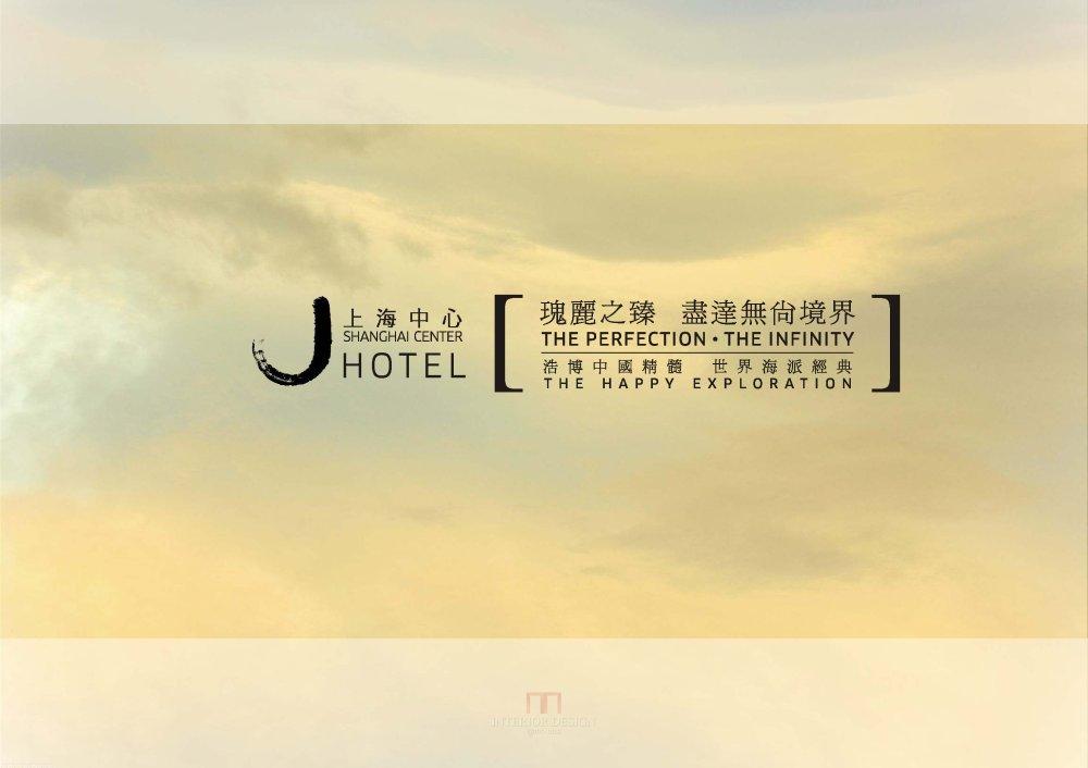 CCD--上海中心J酒店设计概念方案文_页面_001_图像_0001.jpg