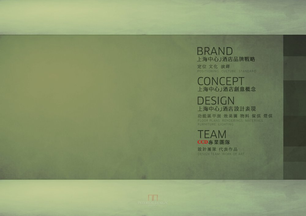 CCD--上海中心J酒店设计概念方案文_页面_003_图像_0001.jpg