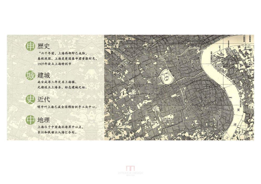CCD--上海中心J酒店设计概念方案文_页面_004_图像_0001.jpg