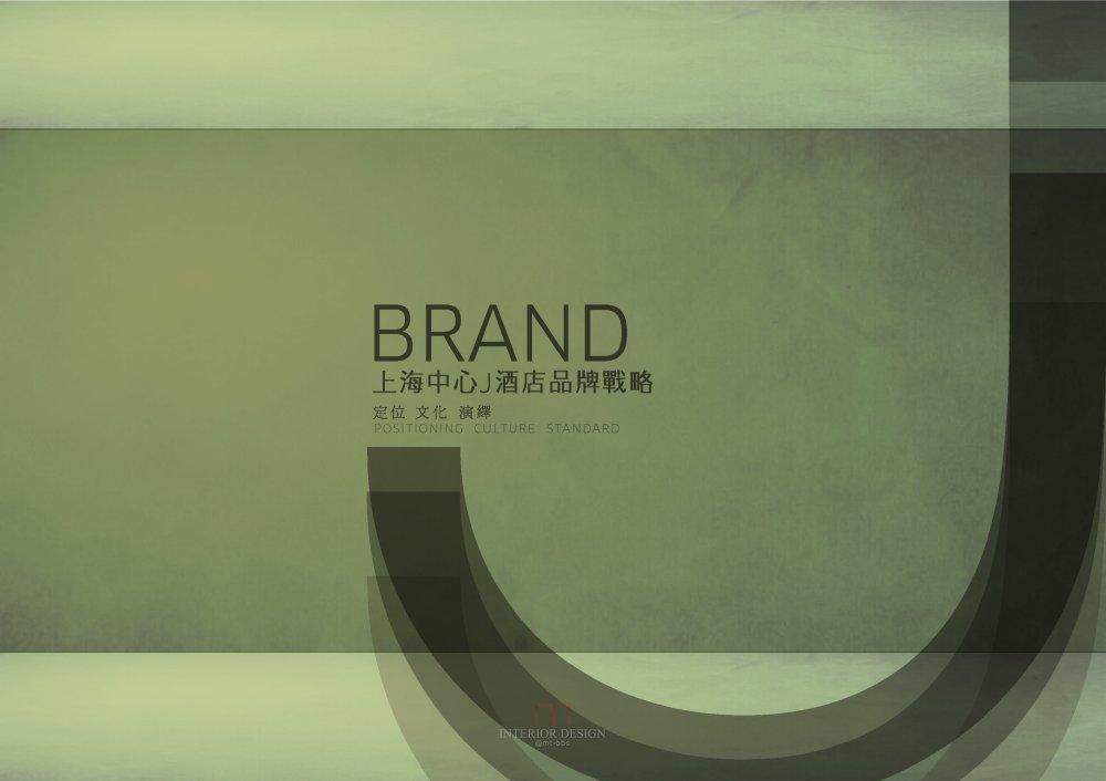 CCD--上海中心J酒店设计概念方案文_页面_005_图像_0001.jpg