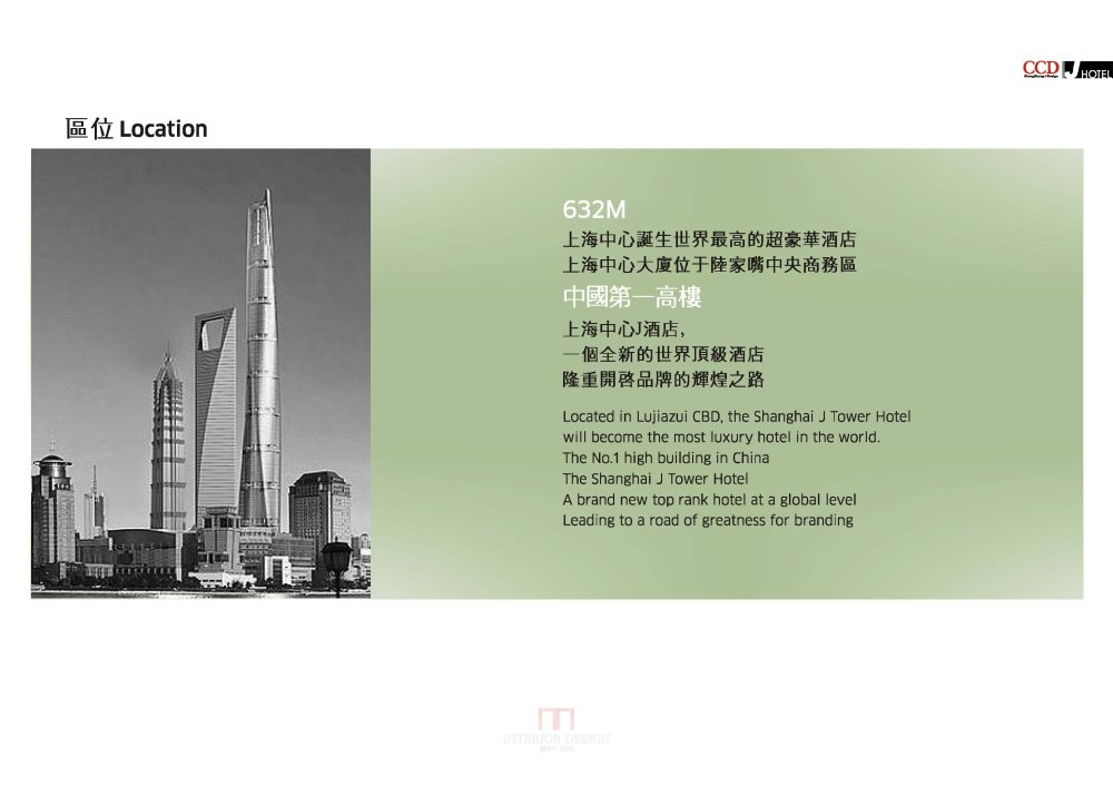 CCD--上海中心J酒店设计概念方案文_页面_007_图像_0001.jpg