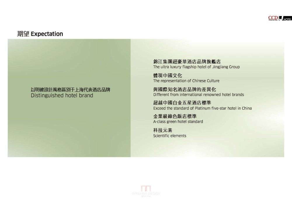 CCD--上海中心J酒店设计概念方案文_页面_009_图像_0001.jpg