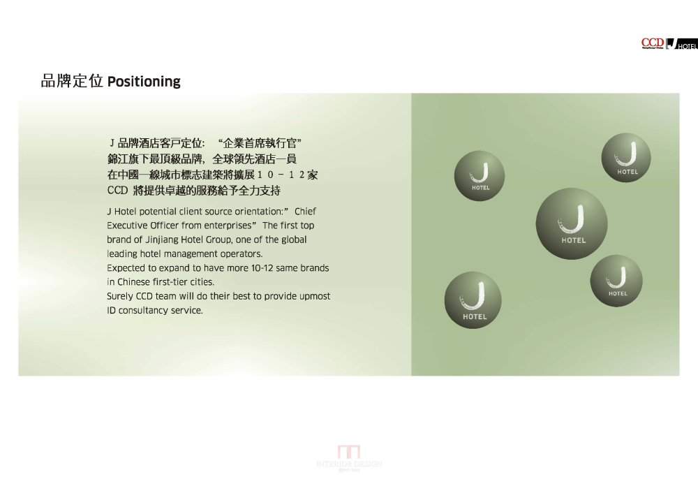 CCD--上海中心J酒店设计概念方案文_页面_012_图像_0001.jpg