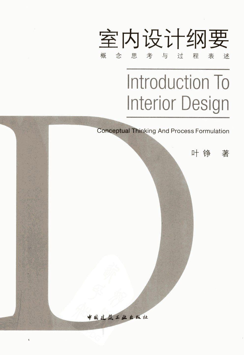 室内设计纲要++概念思考与过程表达_室内设计纲要  概念思考与过程表达_1297982..._页面_001.jpg