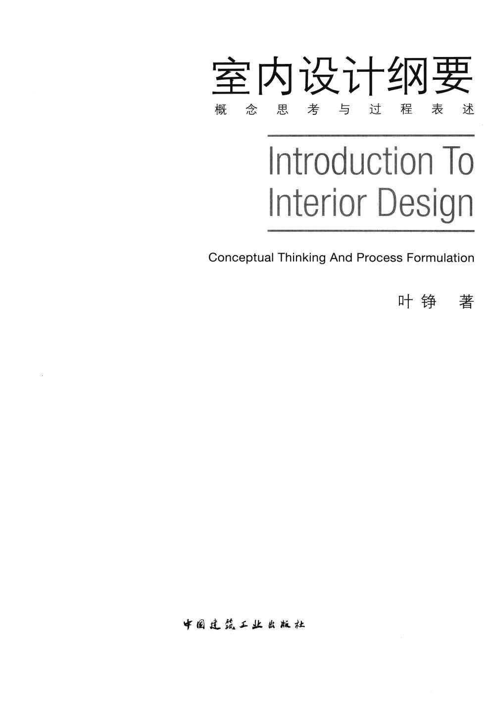 室内设计纲要++概念思考与过程表达_室内设计纲要  概念思考与过程表达_1297982..._页面_003.jpg