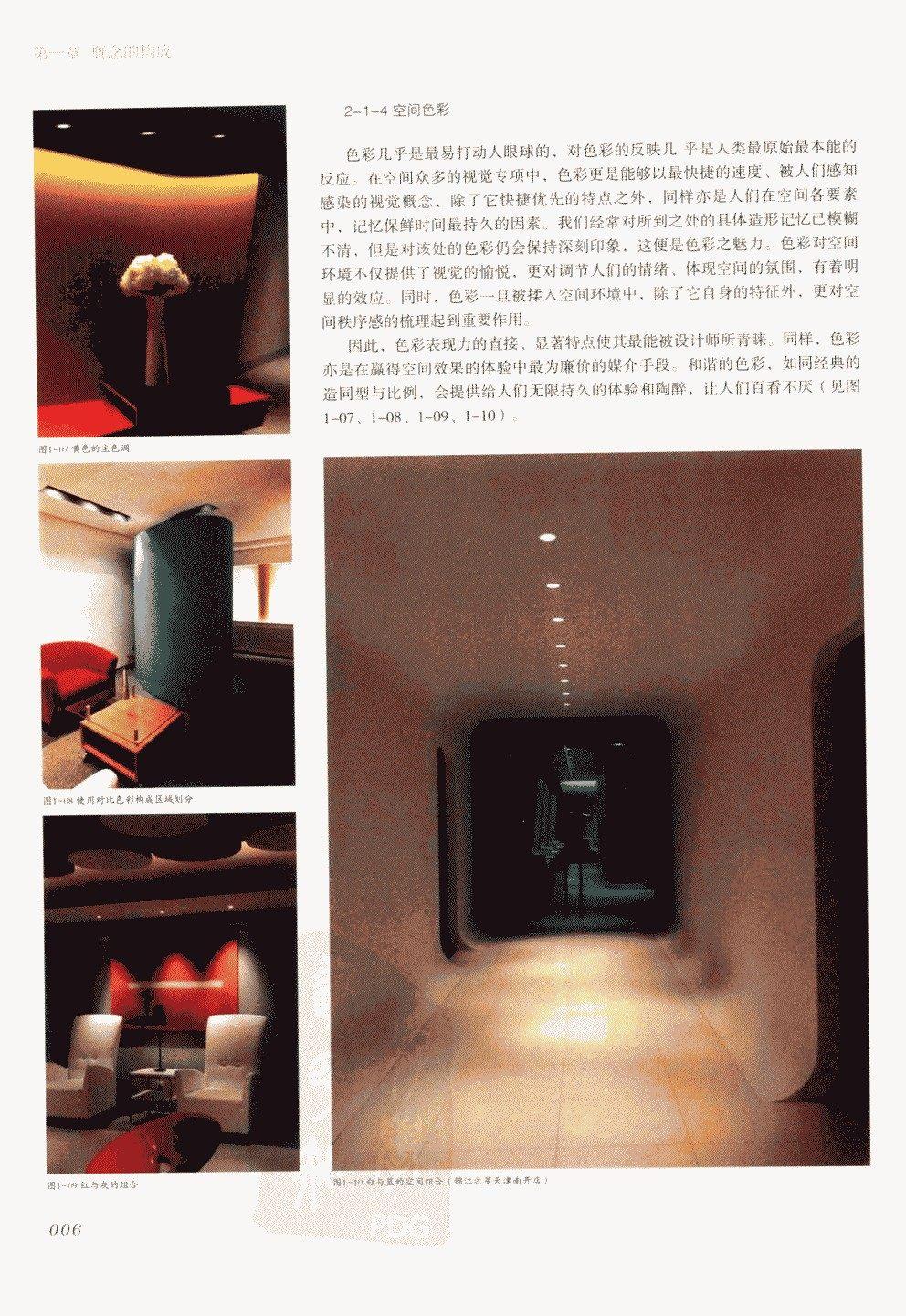室内设计纲要++概念思考与过程表达_室内设计纲要  概念思考与过程表达_1297982..._页面_014.jpg