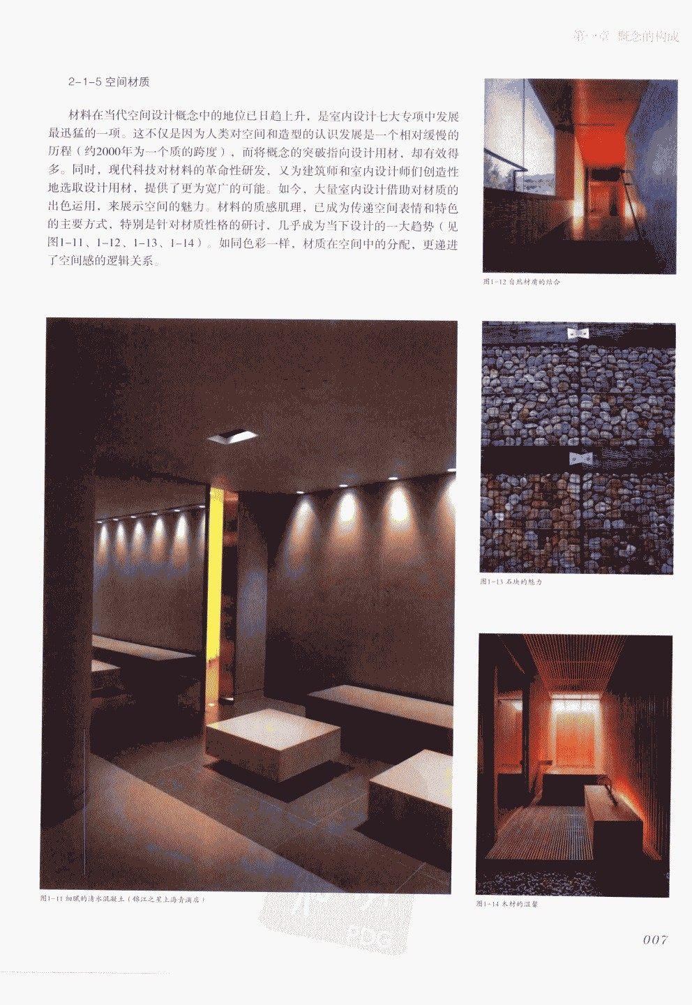 室内设计纲要++概念思考与过程表达_室内设计纲要  概念思考与过程表达_1297982..._页面_015.jpg