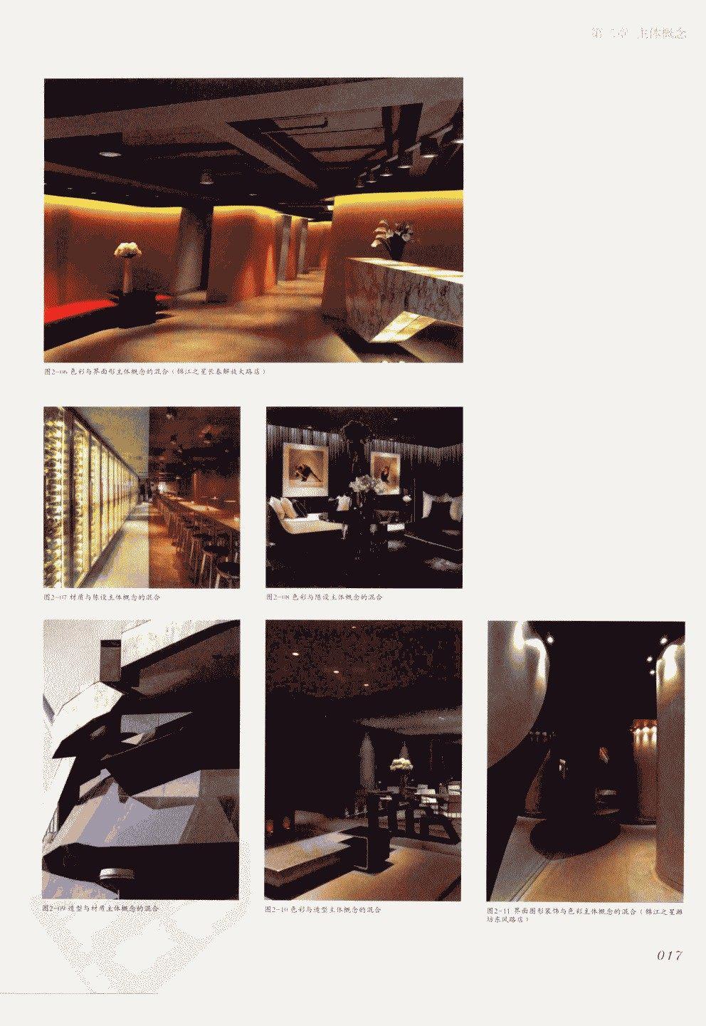 室内设计纲要++概念思考与过程表达_室内设计纲要  概念思考与过程表达_1297982..._页面_025.jpg