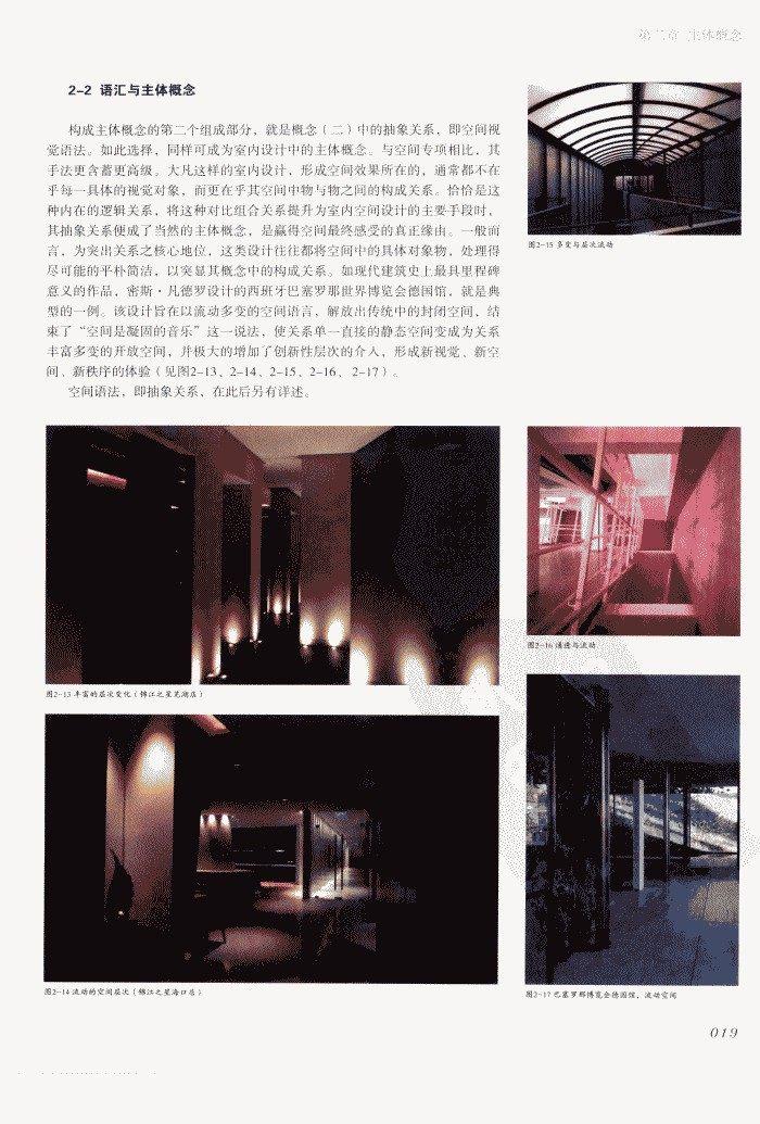 室内设计纲要++概念思考与过程表达_室内设计纲要  概念思考与过程表达_1297982..._页面_027.jpg