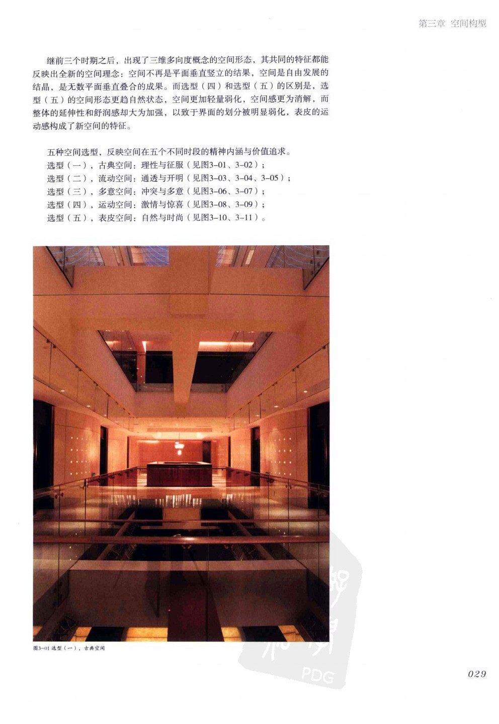 室内设计纲要++概念思考与过程表达_室内设计纲要  概念思考与过程表达_1297982..._页面_037.jpg