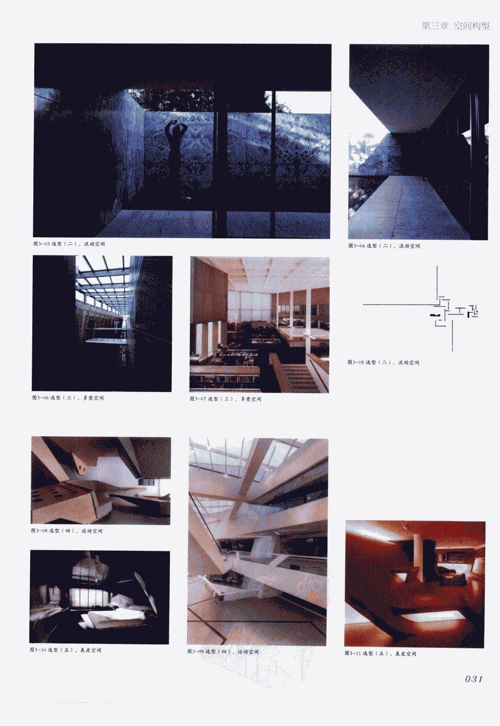 室内设计纲要++概念思考与过程表达_室内设计纲要  概念思考与过程表达_1297982..._页面_039.jpg