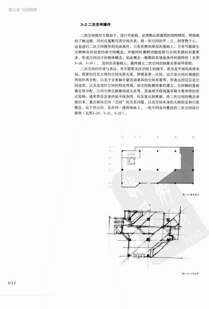 室内设计纲要++概念思考与过程表达_室内设计纲要  概念思考与过程表达_1297982..._页面_042.jpg
