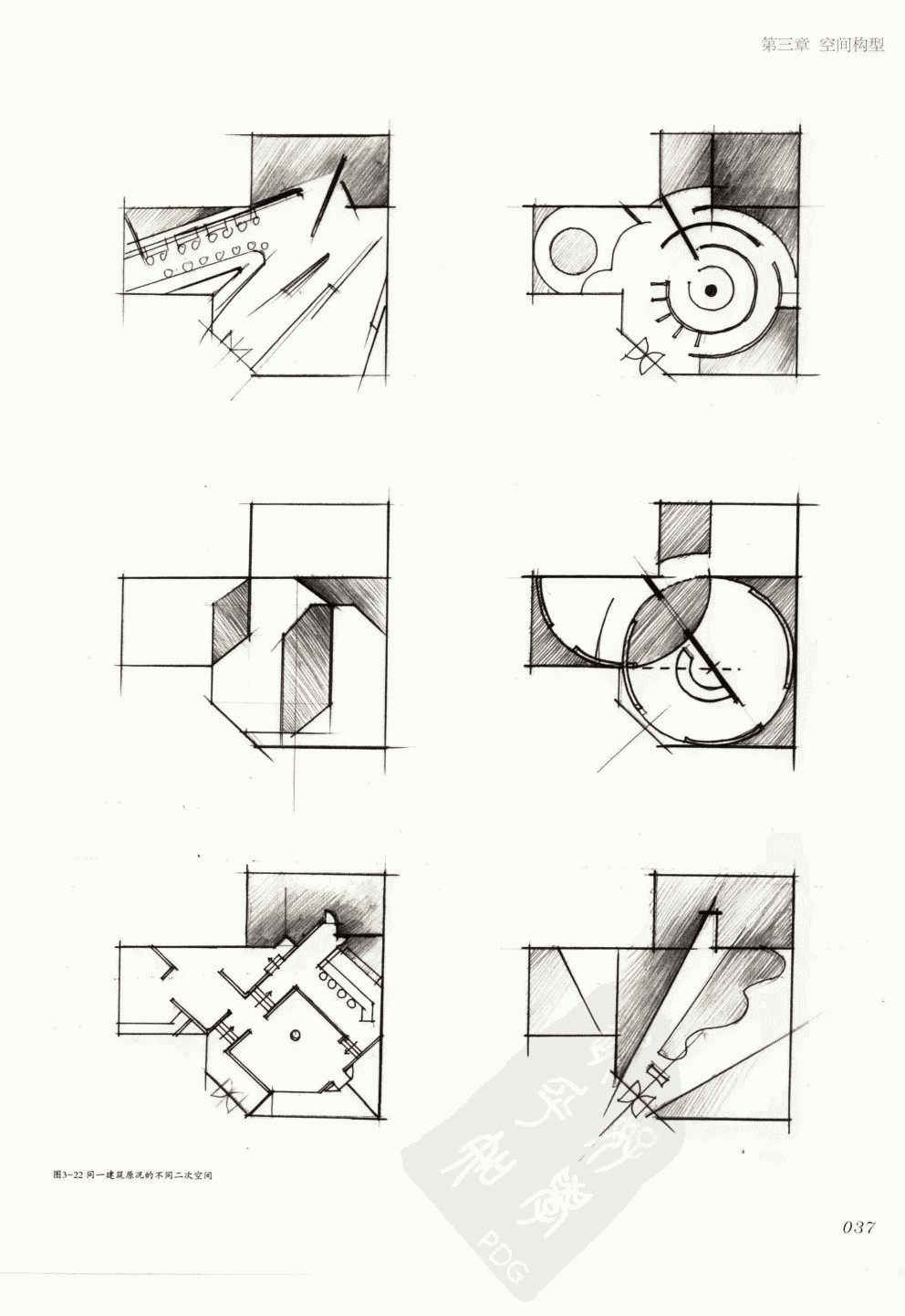 室内设计纲要++概念思考与过程表达_室内设计纲要  概念思考与过程表达_1297982..._页面_045.jpg