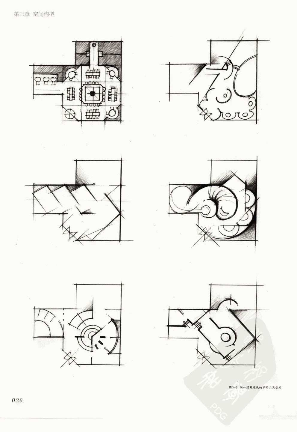室内设计纲要++概念思考与过程表达_室内设计纲要  概念思考与过程表达_1297982..._页面_044.jpg