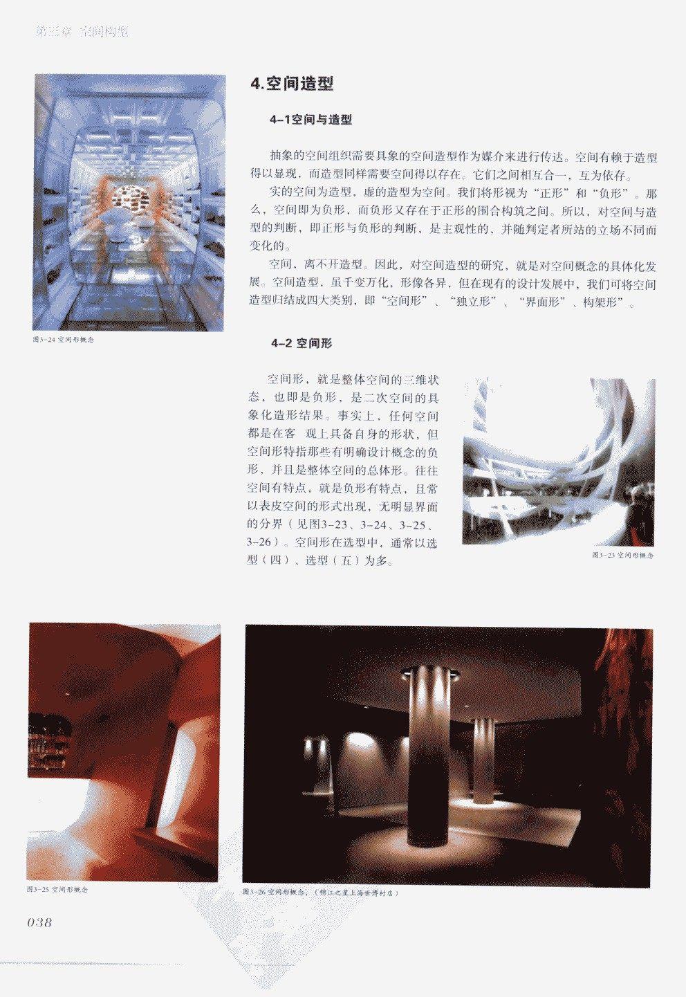 室内设计纲要++概念思考与过程表达_室内设计纲要  概念思考与过程表达_1297982..._页面_046.jpg