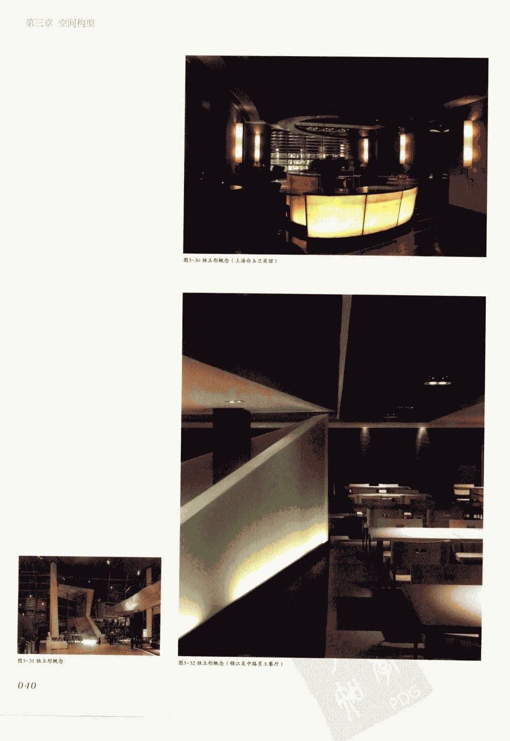 室内设计纲要++概念思考与过程表达_室内设计纲要  概念思考与过程表达_1297982..._页面_048.jpg