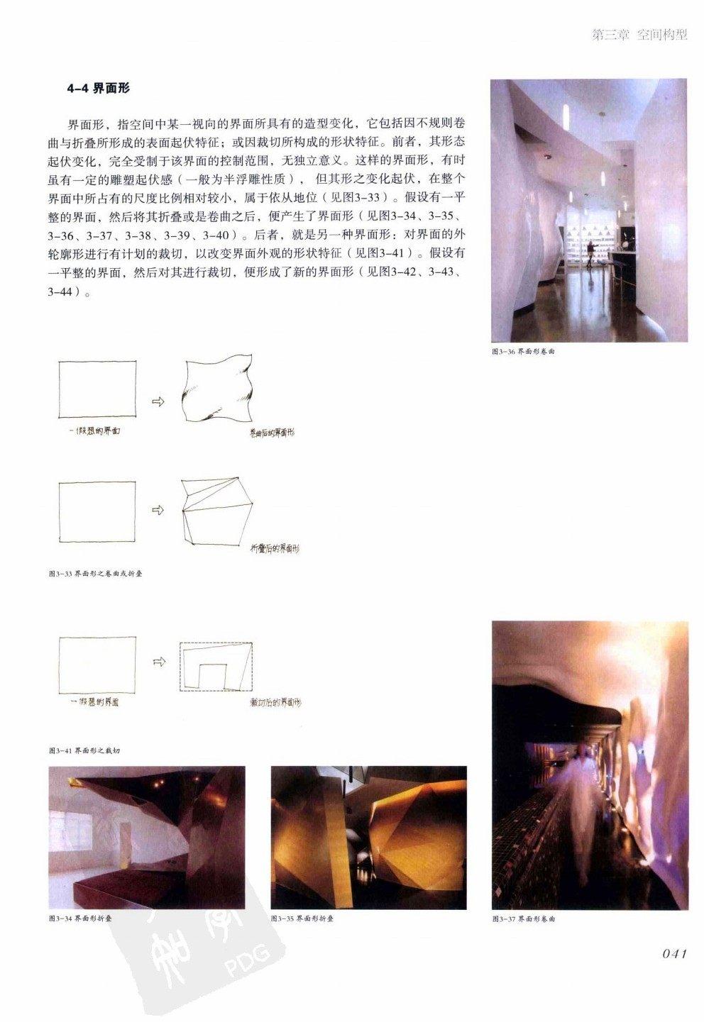 室内设计纲要++概念思考与过程表达_室内设计纲要  概念思考与过程表达_1297982..._页面_049.jpg