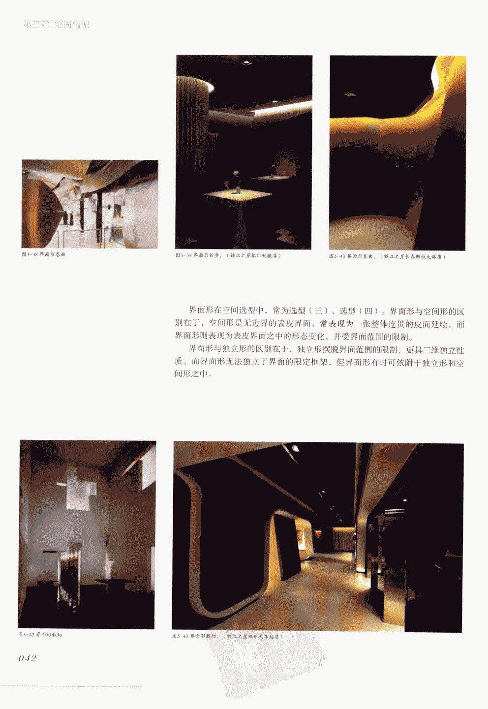 室内设计纲要++概念思考与过程表达_室内设计纲要  概念思考与过程表达_1297982..._页面_050.jpg